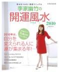 李家幽竹の開運風水2010