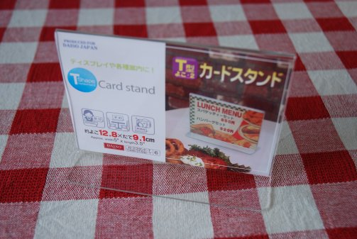 cardstand16-1.jpg