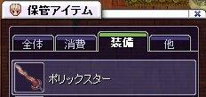 さらばポリックスター(´・ω・`)