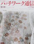 patchworktushin10gatsugo1
