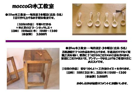 変換 ~ 10月木工教室 案内ブログ