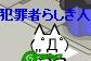 2007y09m05d_181650046.jpg
