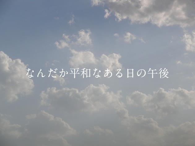 20110509_01.jpg