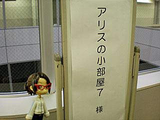 『アリスの小部屋7』大変楽しゅうございました(´Д`*)