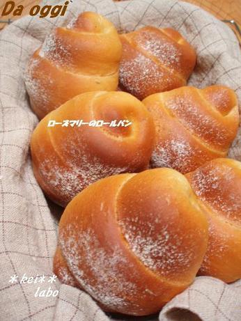 ローズマリーのロールパン