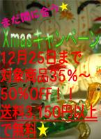 2010年まだ間に合う!Xmasキャンペーン★