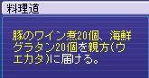 20060215ryouriLV3agequest.jpg