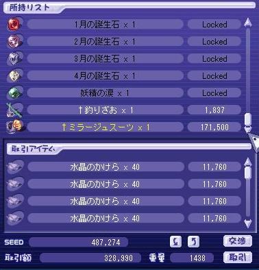 20060216syuushi.jpg