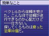 20060228Chap6_quest1.jpg