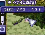 20060310gigasu2.jpg