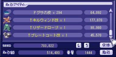 20060506_suisyou1-1_kekka.jpg
