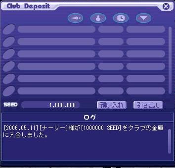 20060511_CLsouko.jpg