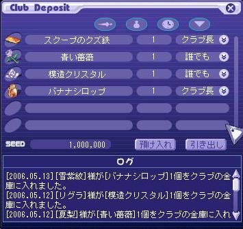 20060513_souko.jpg