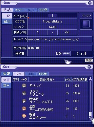 20060621_club.jpg