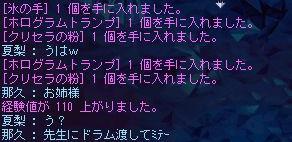 20060718_kaiwa.jpg