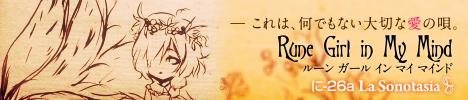 Rune Girl in My Mind