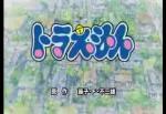 ドラえもん(新) アニメ 放送中アニメ