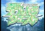 デルトラクエスト アニメ 放送中アニメ