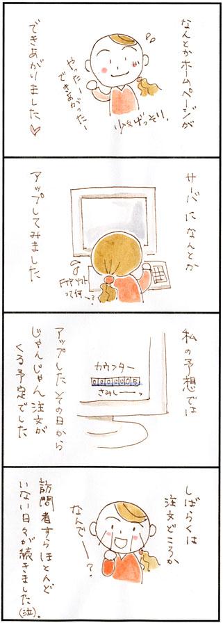 4コマ漫画13