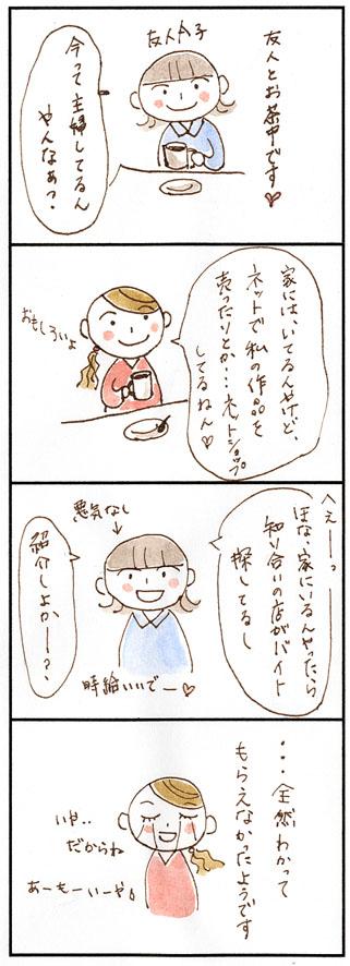 4コマ漫画15