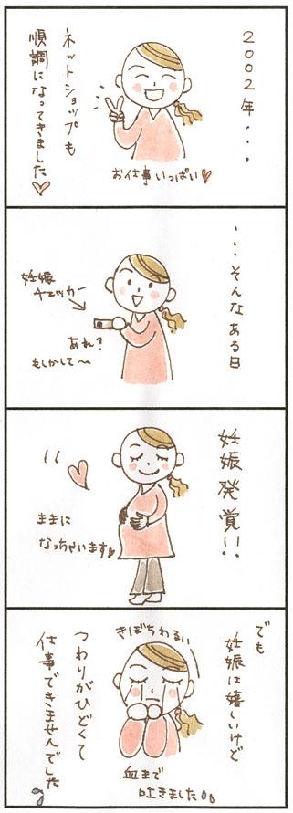 4コマ漫画16