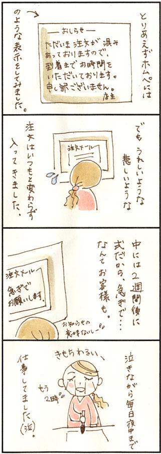 4コマ漫画18