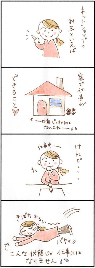 4コマ漫画19