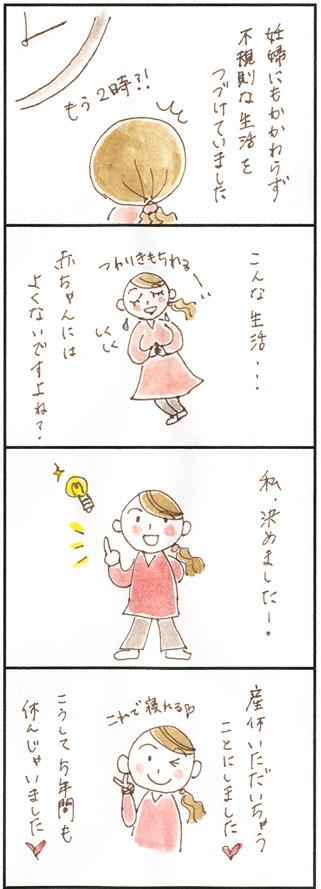 4コマ漫画20
