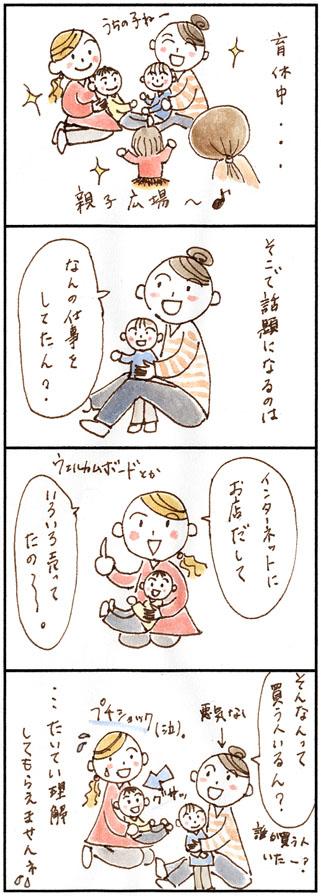 4コマ漫画21