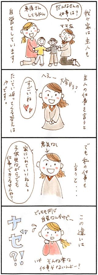 4コマ漫画22