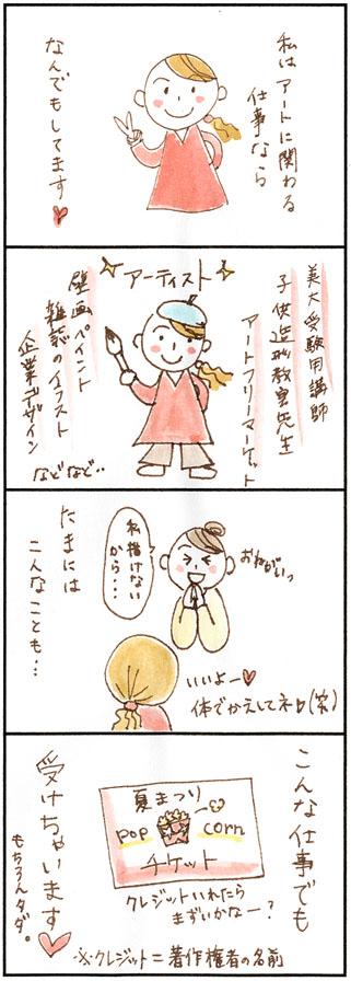 4コマ漫画23