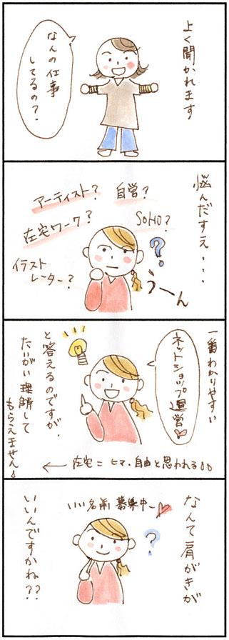 4コマ漫画ブログ24