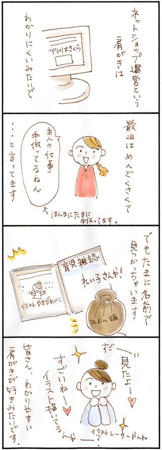 4コマ漫画25