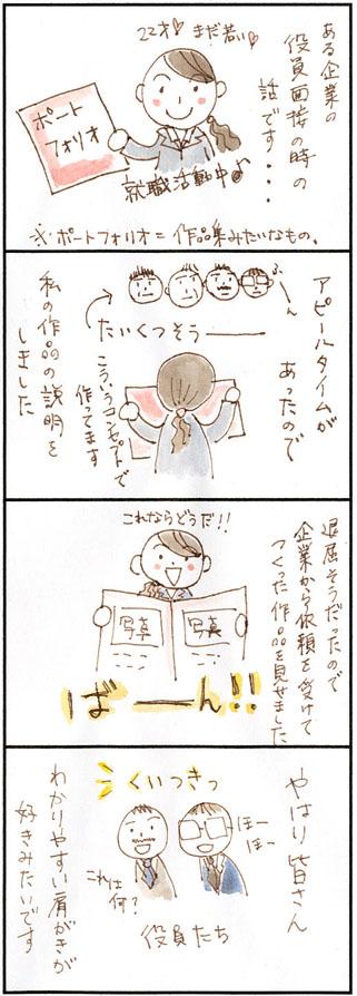 4コマ漫画26
