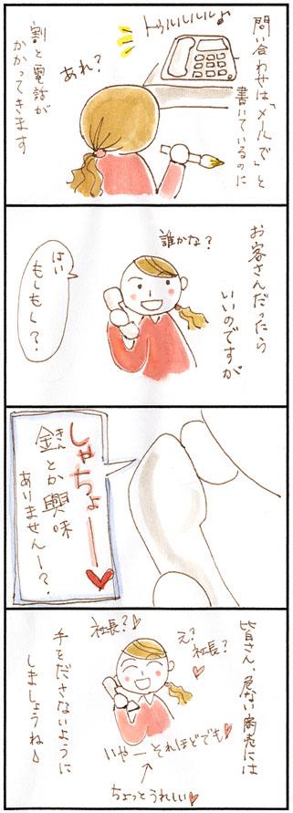 4コマ漫画27