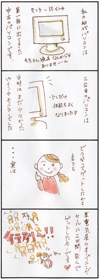 4コマ漫画28