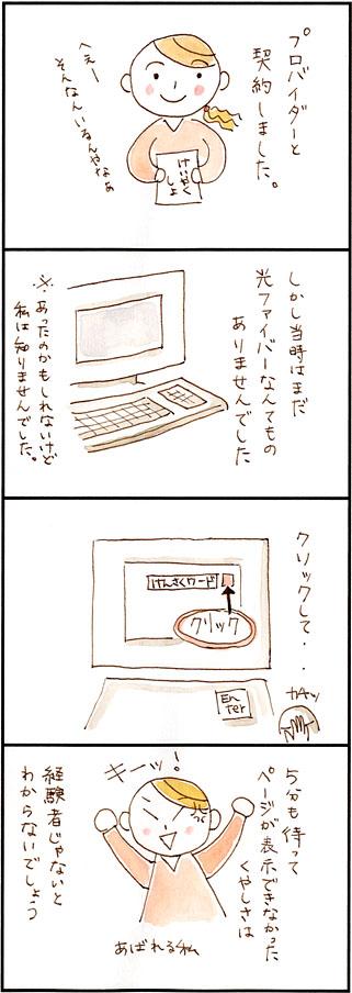 4コマ漫画3