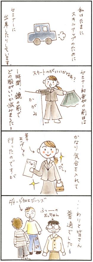 4コマ漫画37