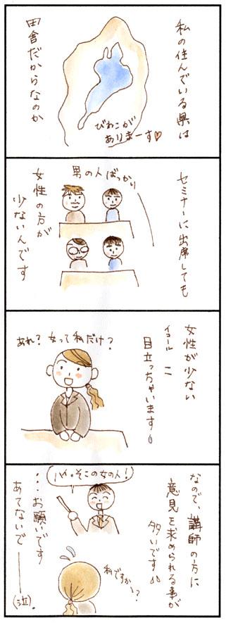 4コマ漫画38