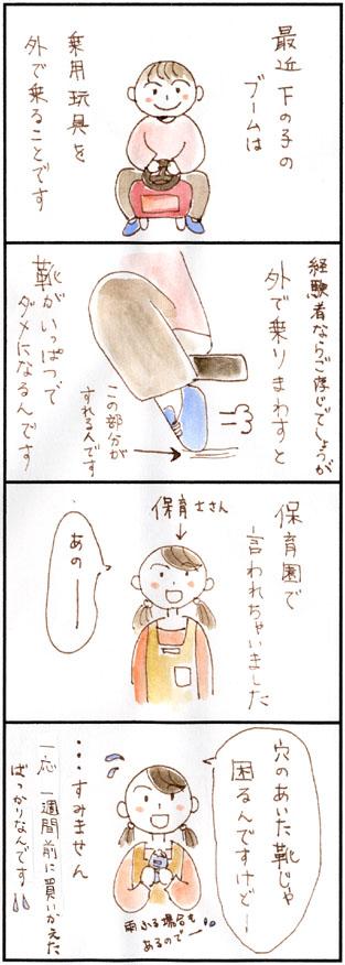 4コマ漫画39