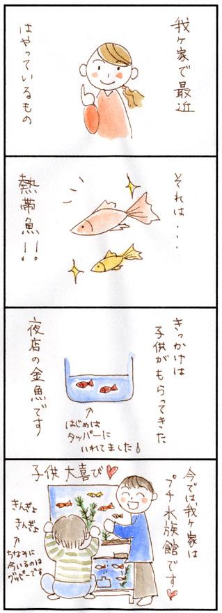 4コマ漫画40
