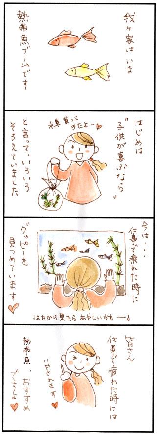 4コマ漫画41
