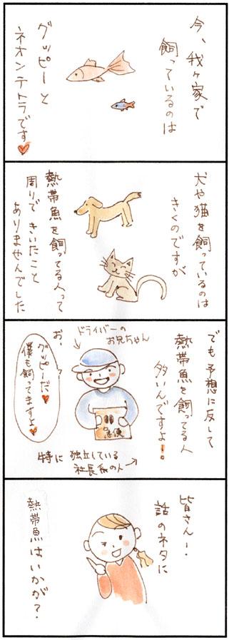 4コマ漫画42