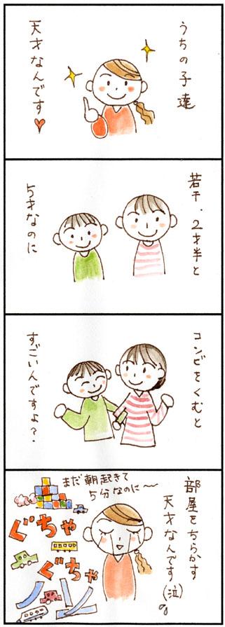 4コマ漫画43