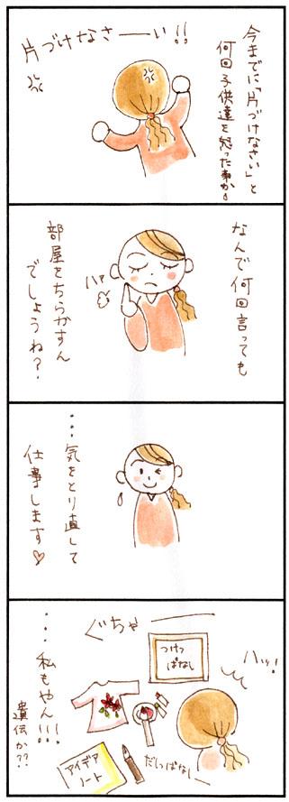 4コマ漫画44