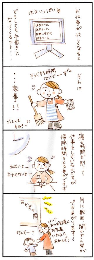 4コマ漫画45