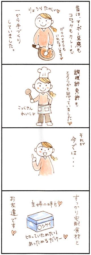 4コマ漫画46
