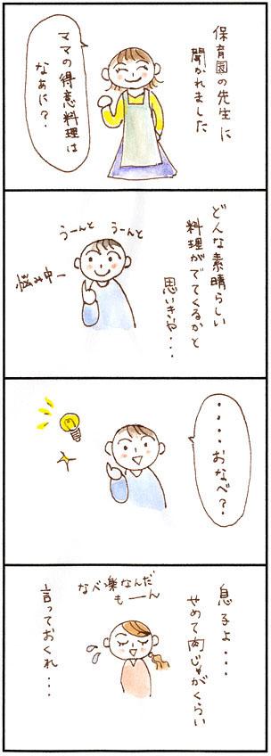4コマ漫画47