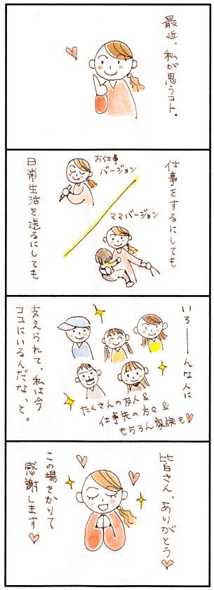4コマ漫画48