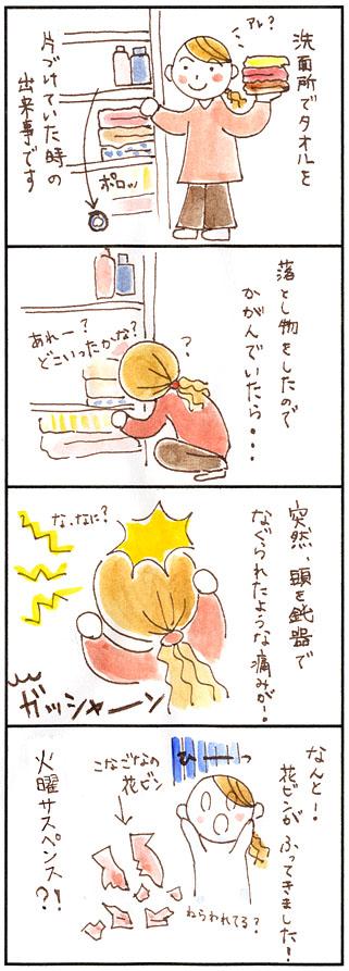 4コマ漫画49